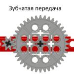 Дифференциальные передачи Лего