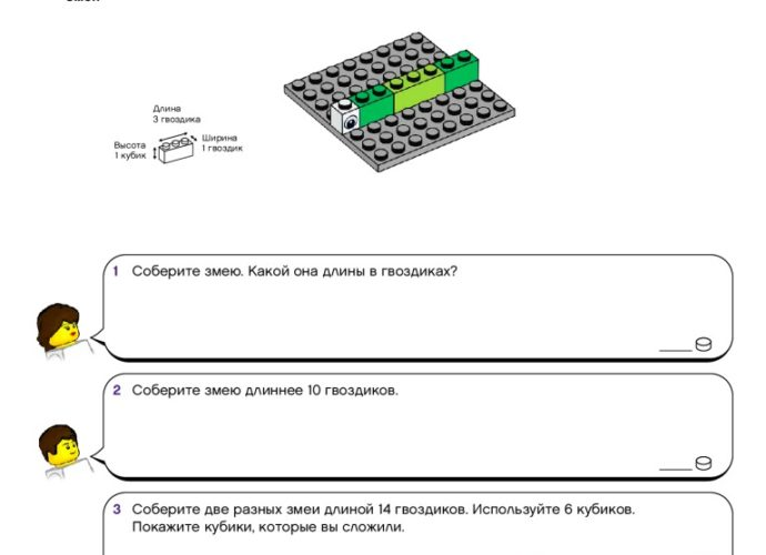 thumbnail of Занятие Лего Змейка