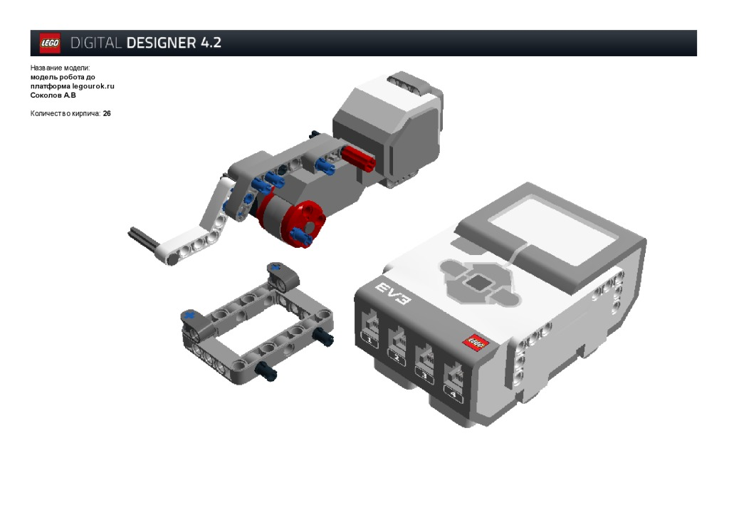 thumbnail of модель робота «Приводная платформа» Соколов А.В