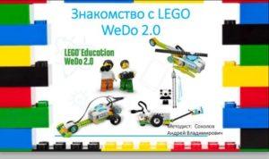 лего презентация