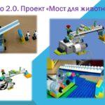 Мост Лего