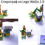 Спирограф изLego WeDo 2.0