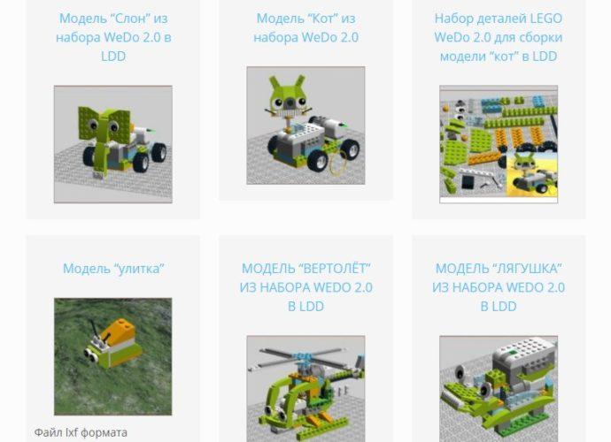 lego digital designer модели