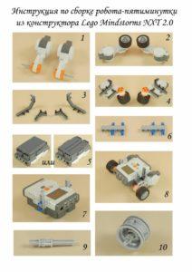 thumbnail of инструкция по сборке простейшего робота